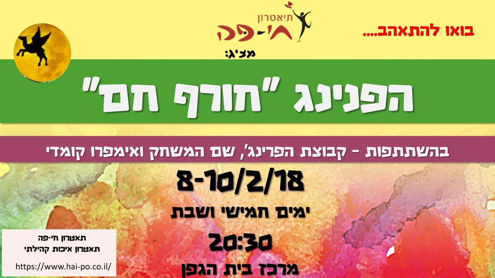 הפנינג ׳חורף חם׳ ה-8-11.2 בבית הגפן