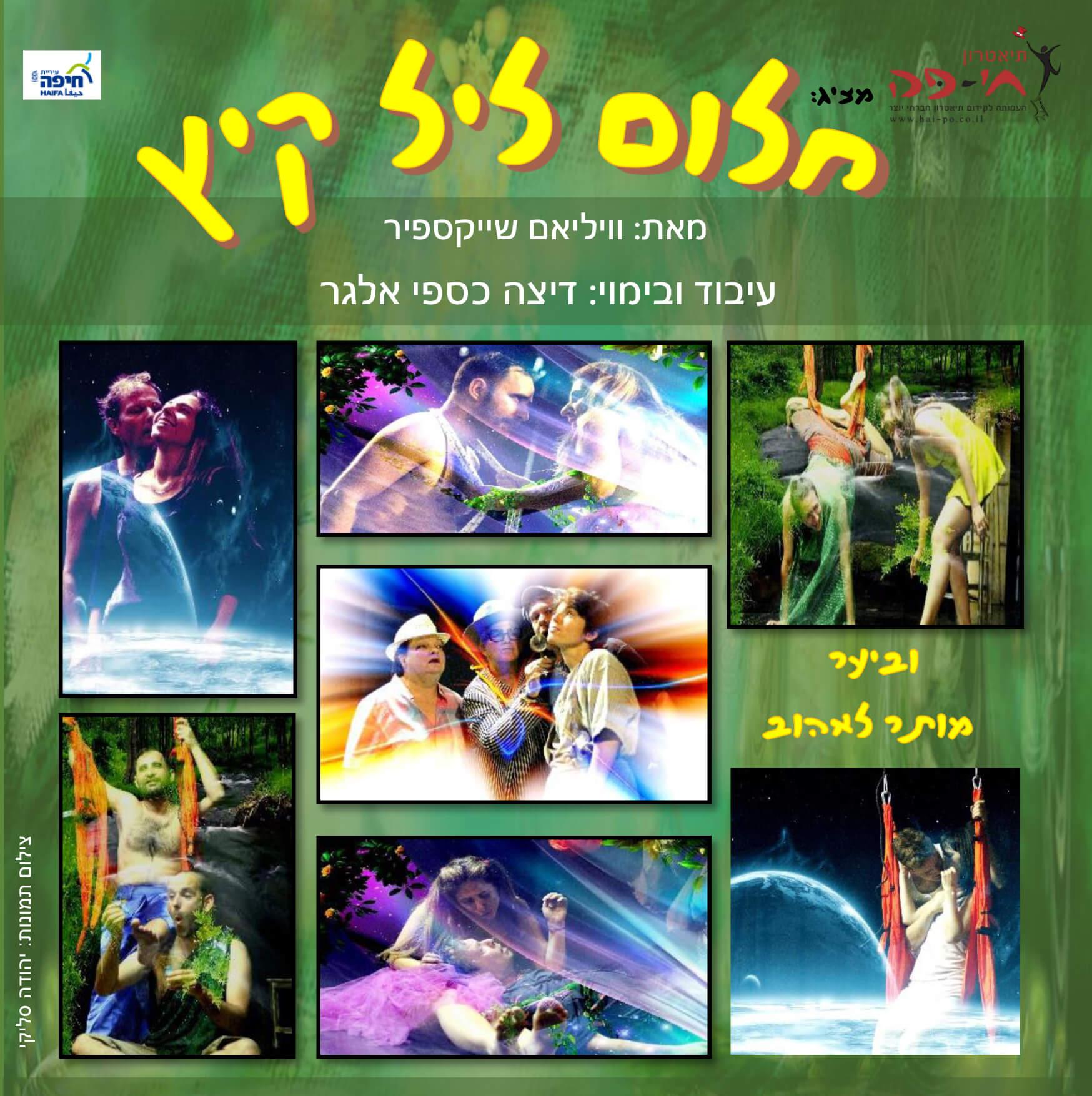 חלום ליל קיץ | 6.9 בית הגפן חיפה, 8.9 צוותא תל-אביב