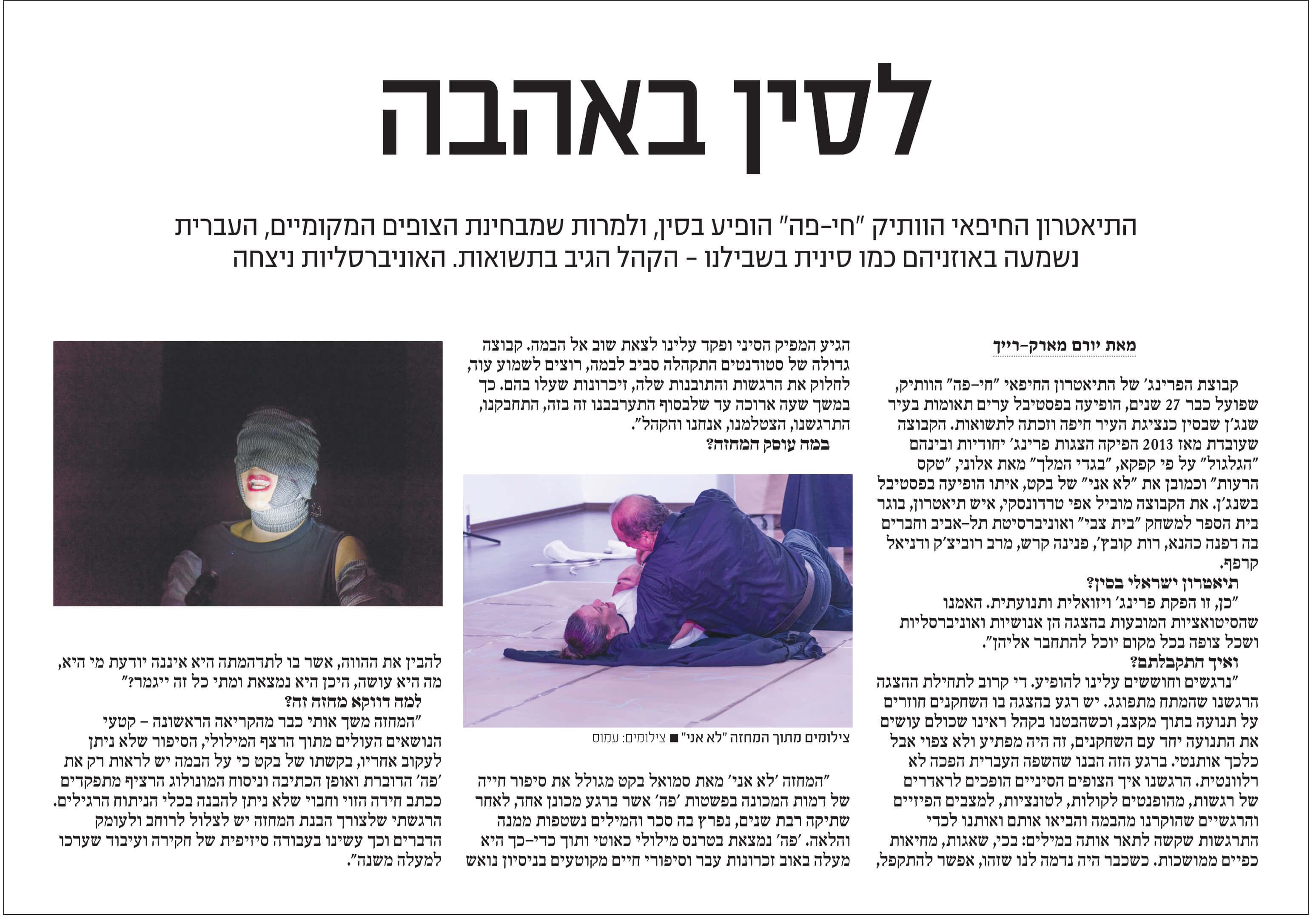 לסין באהבה / ידיעות חיפה