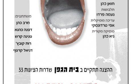 ״לא אני״ פרינג׳ חי-פה ה-8.2, 11.2 בבית הגפן וב-24.2 במוזיאון ינקו דאדא שבעין-הוד
